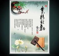 励志标语中国风展板海报—业精于勤