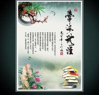 励志标语中国风展板—学海无涯