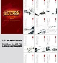 2012龙年挂历设计