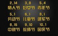 金色中国传统节日字体