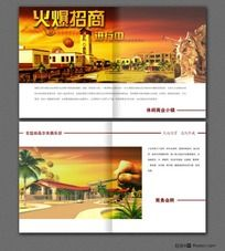 小镇商业招商画册内页设计