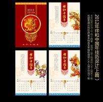 2012祥和中国年挂历上篇