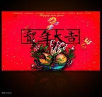 2012龙年大吉传统图案海报