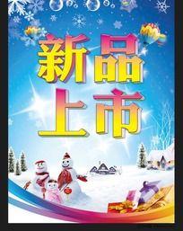 冬季冬装商场新品上市海报