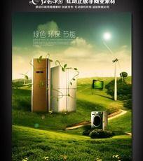 绿色家电创意广告