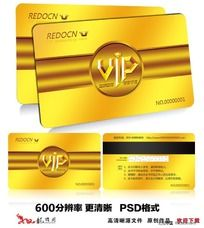尊贵金黄 金卡 VIP会员卡设计