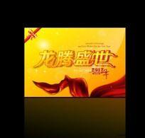 2012年 龙腾盛世psd字体