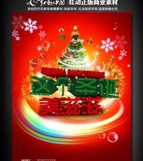 这个圣诞美滋滋海报