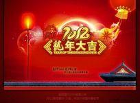 2012龙年大吉海报