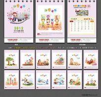 2012年 儿童台历设计