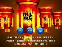 春节灯笼视频(附AE源码文件)