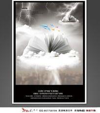 飞跃梦想 企业文化展板模版 PSD分层