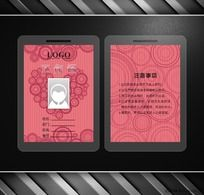 粉红色 救助站 福利院 红十字会慈善机构工作证设计
