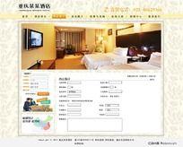 酒店网站 PSD