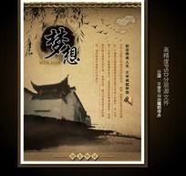 励志标语—中国风学校文化展板之梦想psd