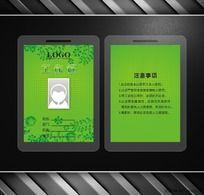 绿色 环保公益 植物园工作证设计
