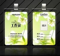 绿色健康花卉图案工作证