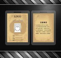 米黄色 广告公司工作证设计