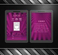 紫色 酒吧 KTV 娱乐场所工作证设计