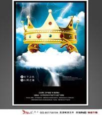 尊贵金黄 皇冠 企业文化展板 房产广告