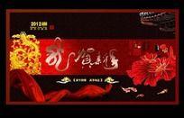 2012年龙贺新春
