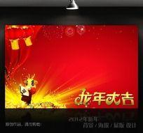 2012年龙年元旦新年背景PSD