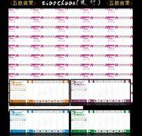 2012年日历(黄历)周历