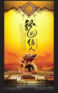 龙的传人海报 挂历封面 龙年海报