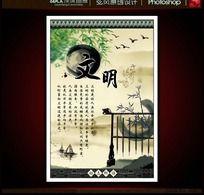 中国风学校展板PSD下载-文明