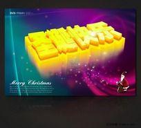 圣诞快乐立体字海报