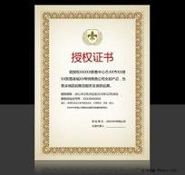 授权书 授权证书设计