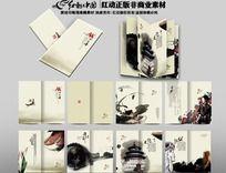 高端中国风画册设计素材