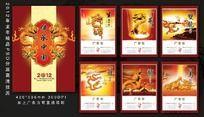 精品龙图腾2012龙年挂历
