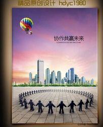 企业文化宣传海报 协作共赢未来