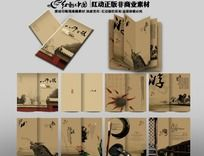 深色中国风画册