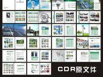 太阳能画册 节能灯画册 企业画册