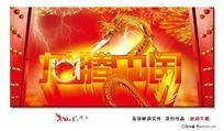 2012龙年 龙腾中国 海报设计 舞台背景