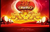 2012龙年新年快乐喜庆背景图