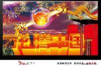 2012年 龙年 龙腾中国 春节海报设计