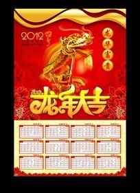 2012龙年挂历设计 2012日历