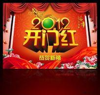 2012龙年海报