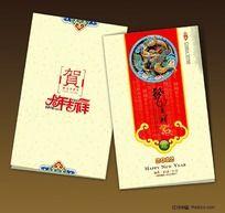 9款 2012新年贺卡 龙年春节贺卡psd设计下载