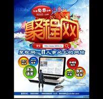 IT网站宣传海报psd分层源文件