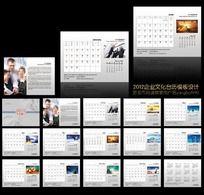 商务台历设计 2012年台历模板