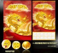2012 龙年 金龙贺岁海报挂历