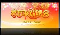 2012春节联欢晚会背景设计
