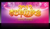 2012龙年春节联欢晚会舞台背景设计