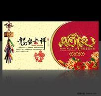 2012龙年吉祥 贺新春 贺新年素材