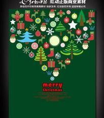 圣诞快乐卡通海报