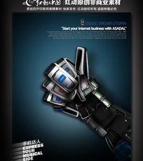 手机创意海报